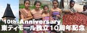東ティモール独立10周年記念イベント